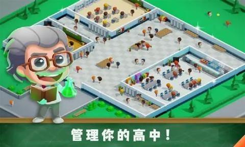 学校管理大师游戏图3
