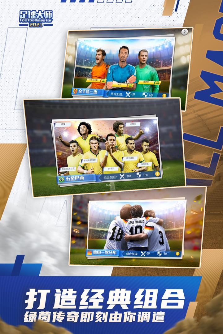 足球大师黄金一代九游版图5