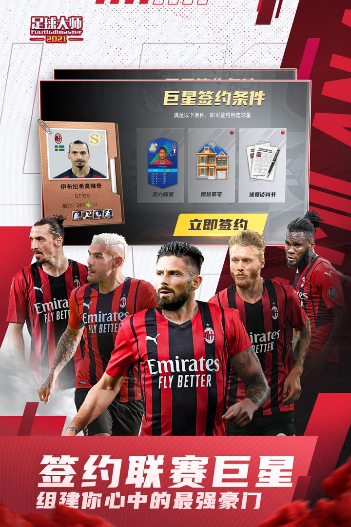 足球大师黄金一代九游版图3