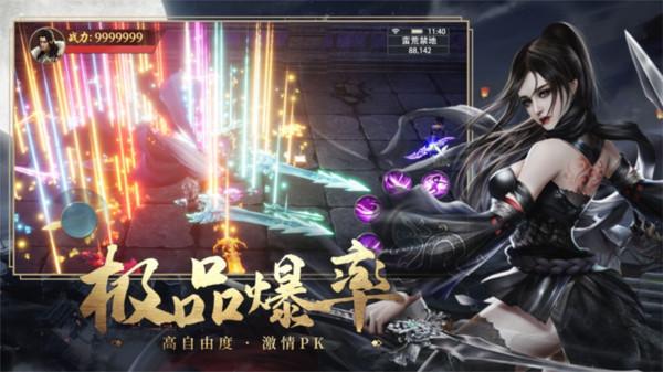 战殇斗战仙侠图3