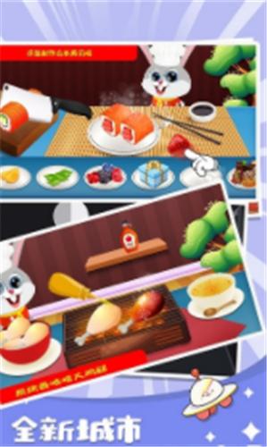 模拟小镇餐厅乐园图1