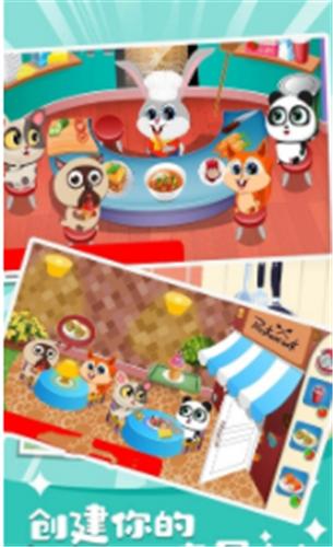 模拟小镇餐厅乐园图3