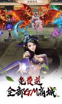 万灵仙主图3
