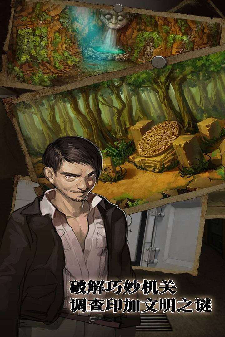 密室逃脱绝境系列7印加古城图2