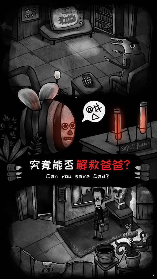 怪物之家图3