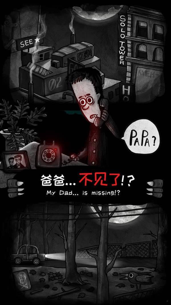 怪物之家图1