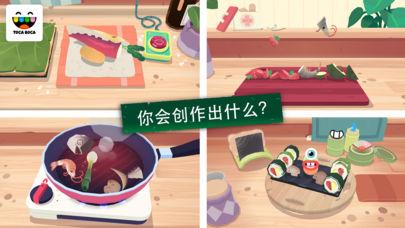 Kitchen Sushi图1