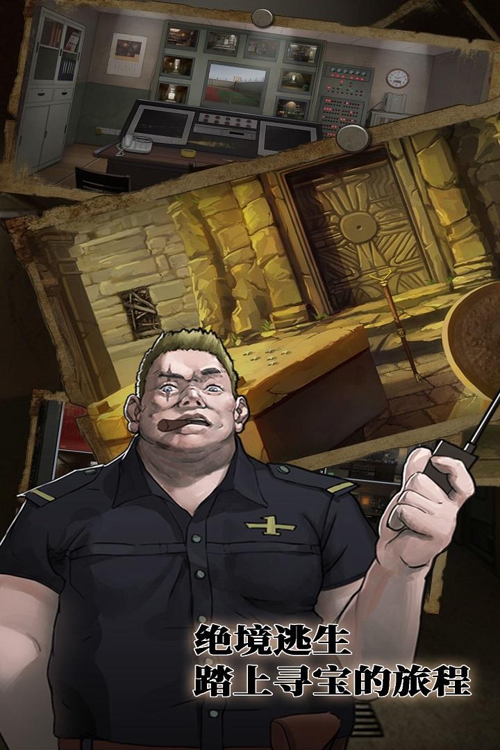 密室逃脱绝境系列7印加古城图3