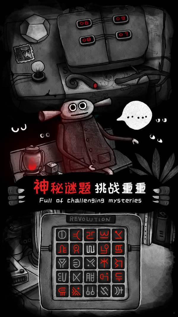 怪物之家图4