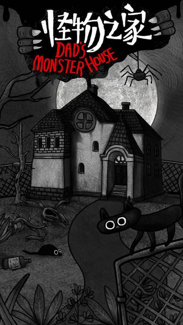 怪物之家图2