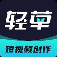 轻草短视频app