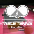 乒乓球世纪游戏官方版